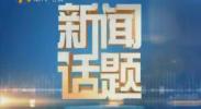 美丽和谐宁夏释放生态红利-2017年11月13日