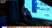 三名嫌疑人网吧盗窃手机被处理-2017年11月3日