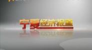 宁夏经济报道-2017年11月6日