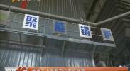 银川市供热物业办抽查供热企业运行情况-2017年11月10日