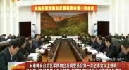 石泰峰在自治区军民融合发展委员会第一次全体会议上强调 深入学习贯彻党的十九大精神 加快构建军民融合深度发展新格局-2017年11月29日