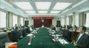 自治区政协召开十届63次主席会议-2017年11月10日