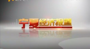 宁夏经济报道-2017年11月14日