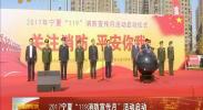 """2017宁夏""""119消防宣传月""""活动启动-2017年11月9日"""
