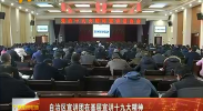 自治区宣讲团到同心县宣讲党的十九大精神-2017年11月26日