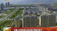 石嘴山市喜获第五届全国文明城市称号-2017年11月14日