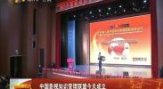 中国影视知识管理联盟今天成立-2017年11月20日