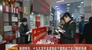 新闻特写:十九大文件及读物在宁夏掀起了征订购买热潮-2017年11月1日