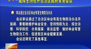 咸辉主持召开自治区政府第106次常务会议-2017年11月19日