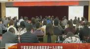 宁夏宣讲团走进基层宣讲十九大精神-2017年11月25日