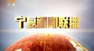 宁夏新闻联播(卫视)-2017年11月14日