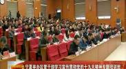 宁夏举办区管干部学习宣传贯彻党的十九大精神专题培训班-2017年11月27日