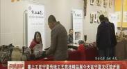 塞上工匠宁夏传统工艺竞技精品展今天在宁夏文化馆开展-2017年11月1日