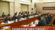 自治区政府约谈环境污染防治工作落后市县-2017年11月17日