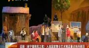 话剧《闽宁镇移民之歌》入选国家舞台艺术精品重点扶持剧目-2017年11月21日