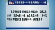 三季度宁夏12315受理消费诉求13776件-11月24日