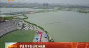 宁夏明年起征收环保税-2017年11月30日