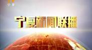 宁夏新闻联播(卫视)-2017年11月26日