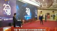 宁夏广播电视台举行2018年媒体资源推介会-2017年11月9日