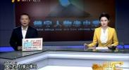 王利斌:带好党员队伍 服务生产一线-2017年11月5日