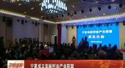 宁夏成立亚麻籽油产业联盟-2017年11月26日