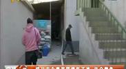银川市永康家园暖气不热 住户着急-2017年11月3日