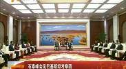 石泰峰会见巴基斯坦考察团-2017年11月29日
