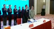 自治区政府与中国太平洋保险集团签署战略合作协议-2017年11月29日