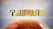 宁夏新闻联播(卫视)-2017年11月10日