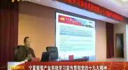 宁夏葡萄产业系统学习宣传贯彻党的十九大精神-2017年11月30日