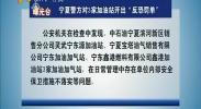 """宁夏警方对3家加油站开出""""反恐罚单""""-2017年11月8日"""