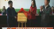 永宁县闽宁中学教育移民班开班-2017年11月6日