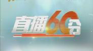 直播60分-2017年11月10日