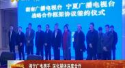 湘宁广电携手 深化媒体深度合作-2017年11月14日