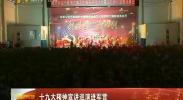 十九大精神宣讲巡演进军营-2017年11月15日