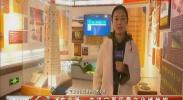 走进宁夏质量文化博物馆-2017年11月13日