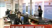 """宁夏八成进口货物""""审单合格评定""""后直接入境-2017年11月3日"""