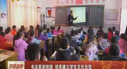 书法家进校园 培养建立学生文化自信-2017年11月25日