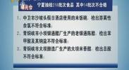 宁夏抽检218批次食品 其中14批次不合格-2017年11月6日