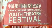 第二届中国银川国际青年戏剧节将于11月24号启幕 -2017年11月14日