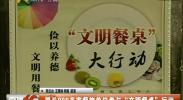 """贺兰800多家餐饮单位参与""""文明餐桌""""行动-2017年11月3日"""