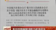 银川市对恶意逃废银行债务行为进行防范打击-2017年11月11日