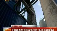 宁夏隆康供热公司治污设施不到位 被点名批评要求整改-2017年11月9日