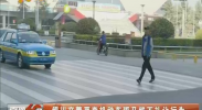 银川交警严查机动车斑马线不礼让行为-2017年11月10日