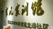 """宁夏首家""""家风家训馆""""落户银川宝湖社区-2017年12月13日"""