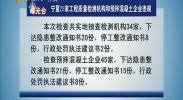 曝光台:宁夏25家工程质量检测机构和预拌混凝土企业违规-2017年12月8日