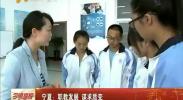 宁夏:职教发展 谋求质变-2017年12月24日