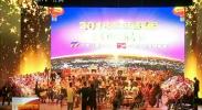 2018宁夏新年音乐会今晚八点在宁夏大剧院奏响-2017年12月30日