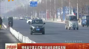 明年起宁夏正式推行机动车送修实名制-2017年12月26日