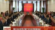 银川与北京签订医疗卫生合作框架协议-2017年12月15日